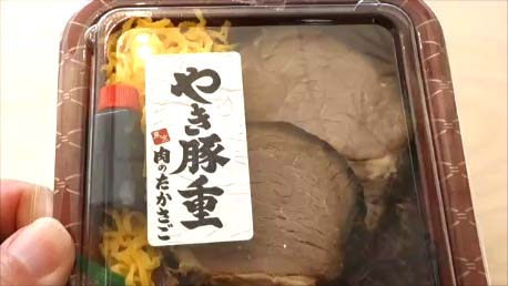 【東京B級グルメ】お肉屋さんで買えるチャーシューでは最高レベルって断言!都営地下鉄ワンデーパス(500円)を使って月島「肉のたかさご」コロッケとやき豚重