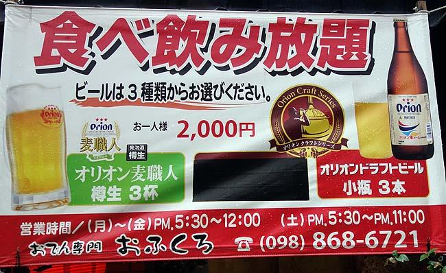 なんと!2000円で飲み放題食べ放題のお店で沖縄おでん三昧♪ええ酔っ払いの誕生です