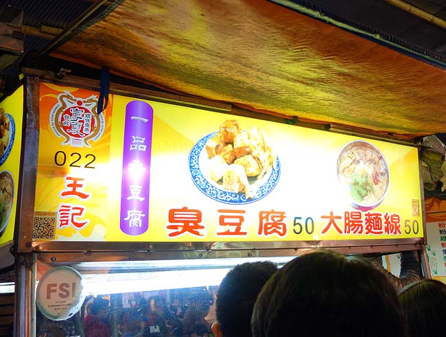 夜市でミシュランを獲得したお店のガツ肝スープ?そして揚げ臭豆腐に今回挑戦! in 寧夏路夜市
