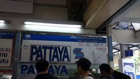 【タイ】バンコクからパタヤまでは約430円で移動できます♪エカマイ→ノースバスターミナル