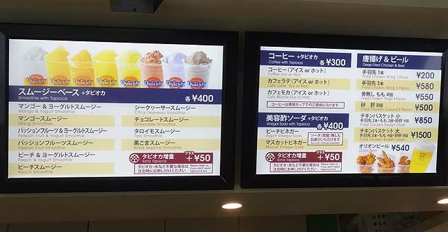 今流行りのタピオカドリンクを那覇のリゾート地で「クイックリー 瀬長島本店」マンゴーヨーグルト-沖縄