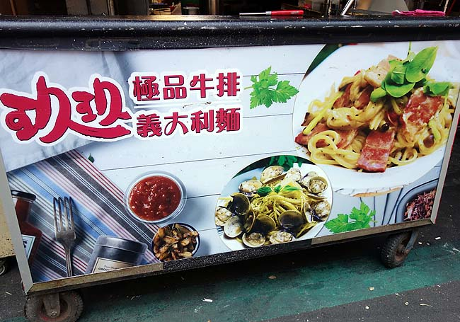 台北橋近くのマイナー夜市で葱油餅という絶品台湾グルメを「三和夜市」
