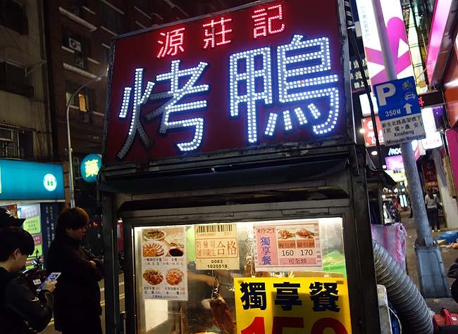 晴光市場近くの昼からやってるアクセス便利な穴場中心街夜市「雙城街夜市」台湾台北