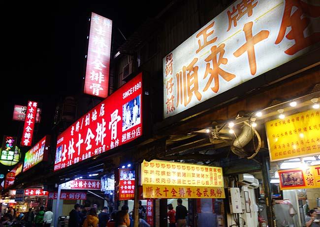 台湾初の夜市めぐりは1番メジャーな「士林夜市」へ~その規模・人混みに圧倒されました[台北]