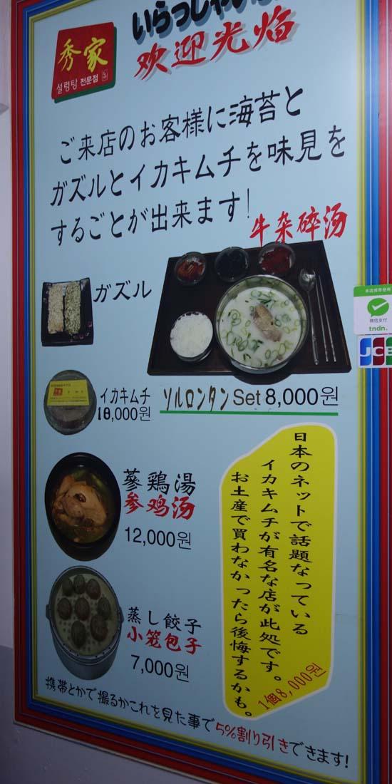秀家(スガ)SUGA(韓国ソウル明洞)絶品ソルロンタンのお店は日本人1人旅の朝食に最適!