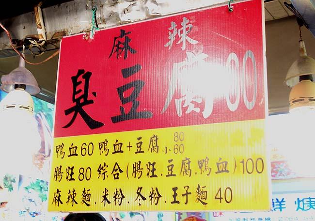 四味海鮮羹「饒河街觀光夜市」(台湾)生まれて初めて食べる「煮込み臭豆腐」はバリ旨!