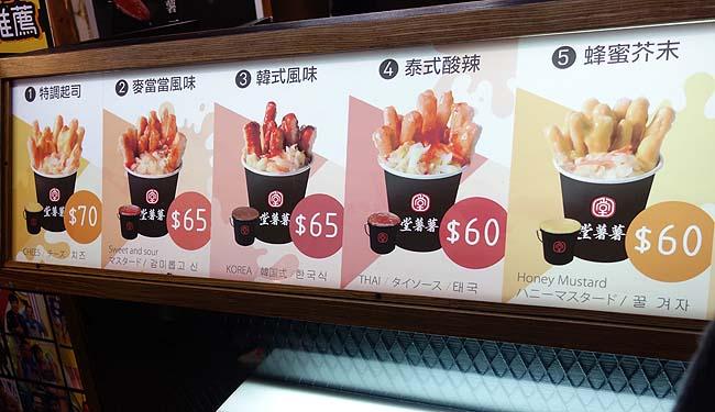 お手軽にスティック状臭豆腐がいただけます 堂薯薯臭薯條 士林夜市直營店(台湾台北)マスタード味チョイス
