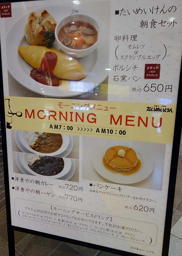 洋食たいめいけんモーニング・宇都宮餃子12種食べ比べランチ♪今日も食べまくります