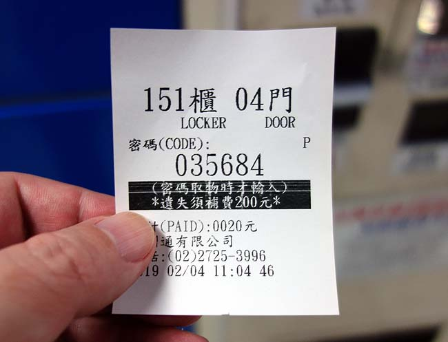 台北での移動はまず台北駅「コインロッカー」に預けるのが安くて便利♪利用方法の手順とは?台湾