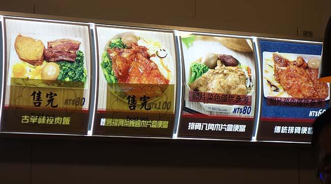 台湾式の駅弁は220円と安い!豚バラ肉[臺鐵傳統排骨便當]台鐵便當本舖3號店(台湾台北)