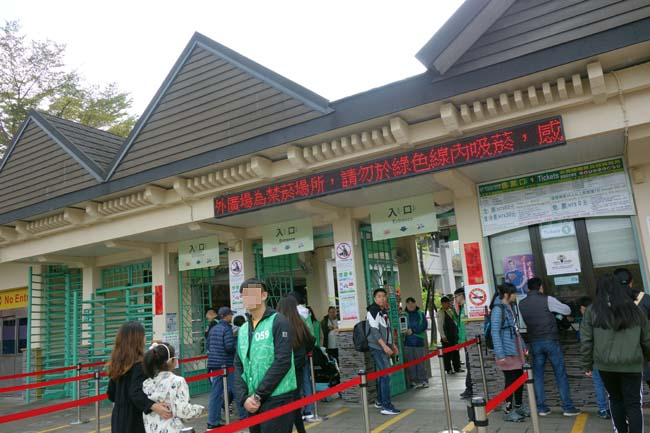 春節の元旦は台北動物園でパンダに癒される?いや~しかしこんなに広いとは思わなかった・・・