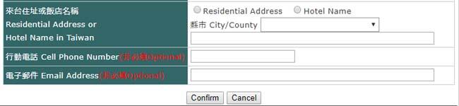 台湾に入国する時はオンラインでの手続きで素早く!その手続きと入国方法とは?