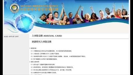 台湾への入国はオンラインでの手続きで素早く!その手続きと入国方法とは?
