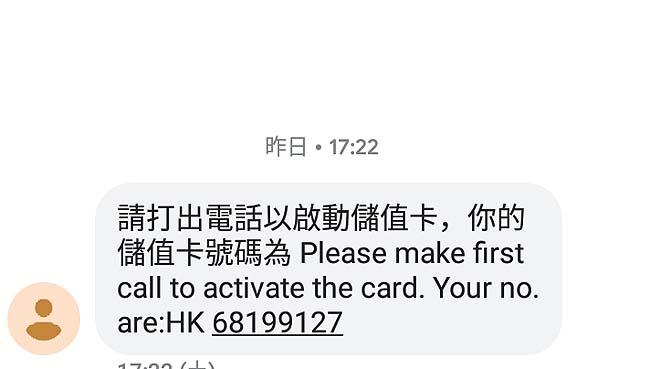 SIMフリースマホに挿入して台湾で使える音声付きSIMはここが一番最安か?「中国聯通香港」7日間音声通話・データ通信使い放題