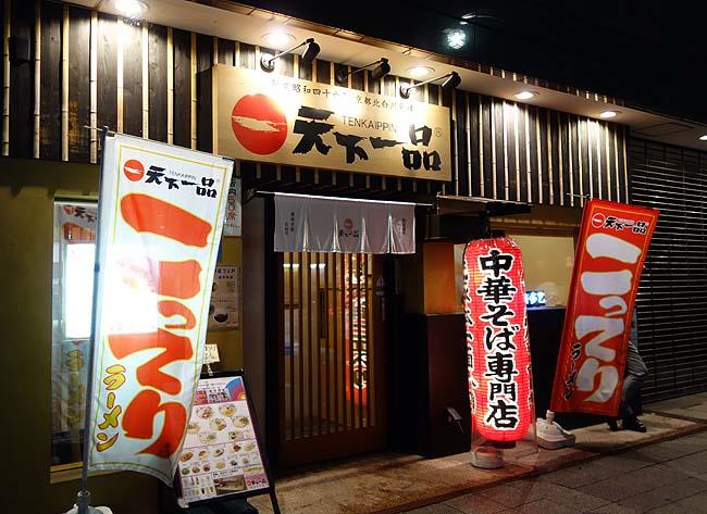 札幌なのになぜかラーメンは天下一品?そして雨中の中山峠を登って車中泊?