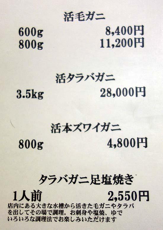 【Youtube動画有】北海道グルメが凝縮している旭川の大衆酒場「居酒屋 天金」