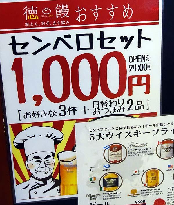 札幌では珍しいせんべろセットがある中華系立ち飲み屋さん「徳饅」北海道
