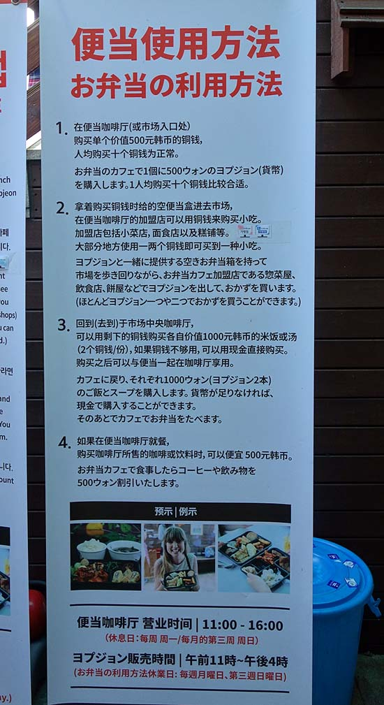 通仁市場[商店街]の中を練り歩き好きなおかずでお弁当を作ります「お弁当カフェ 通」(韓国ソウル)前編
