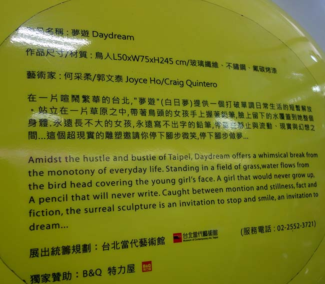 このシュールな世界観は台湾人は興味ない?台北駅「鳥人間」オブジェ(台湾)