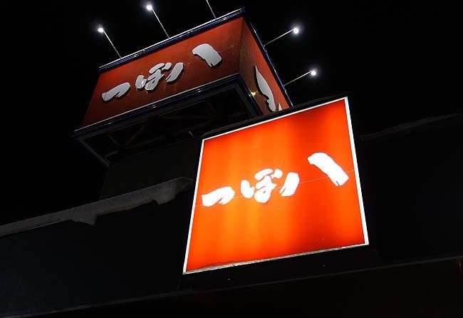 北海道が発祥の老舗居酒屋チェーン「つぼ八 旭川末広店」北海道