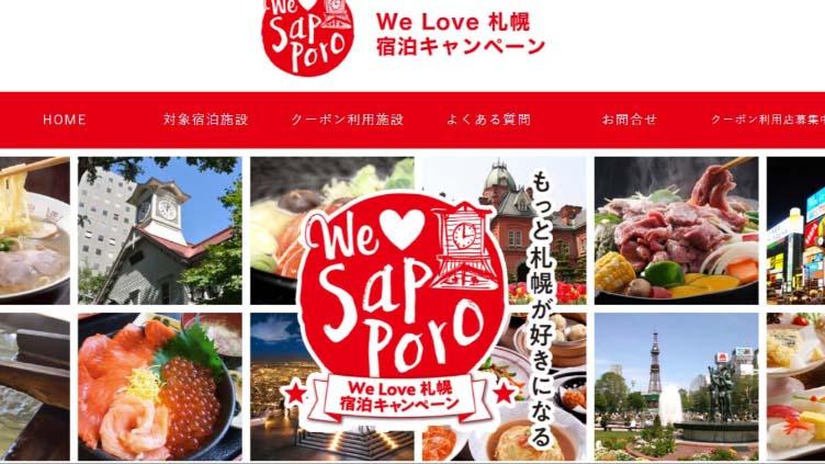 【北海道札幌のホテル割引事業が開始】Welove札幌 宿泊は3000円割引クーポン券は2000円付与される前売券を2000円で販売