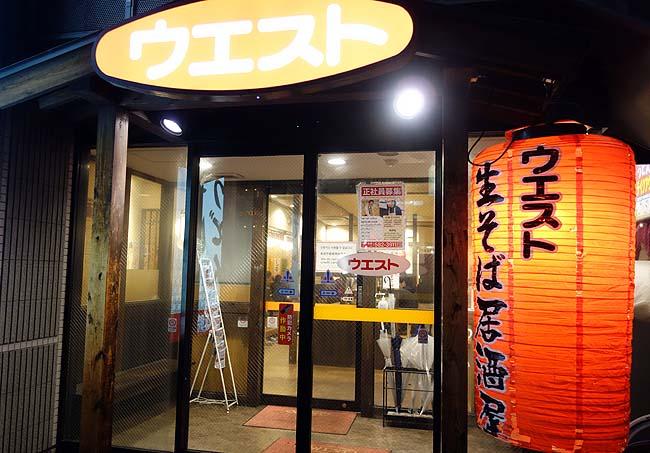 雨を避けるため安く呑みたいんでこの店へ「ウエスト」天神昭和通り店(福岡博多天神)