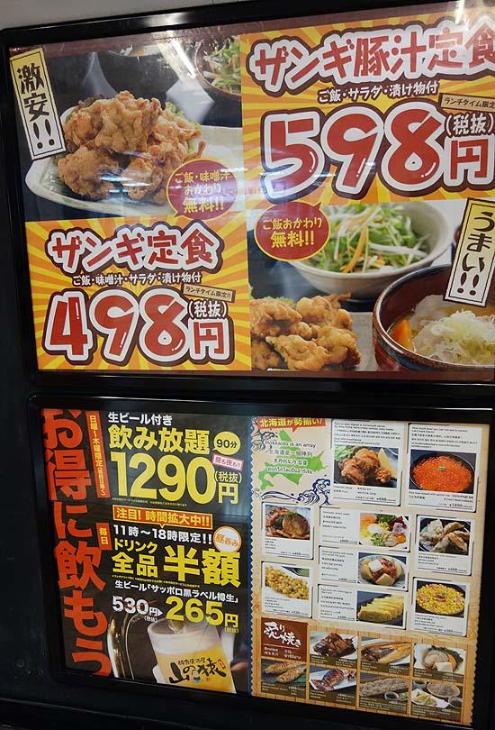 ソウル旅行からの帰りは札幌で居酒屋チキン南蛮ランチで昼呑み♪山の猿 アピア店(北海道)