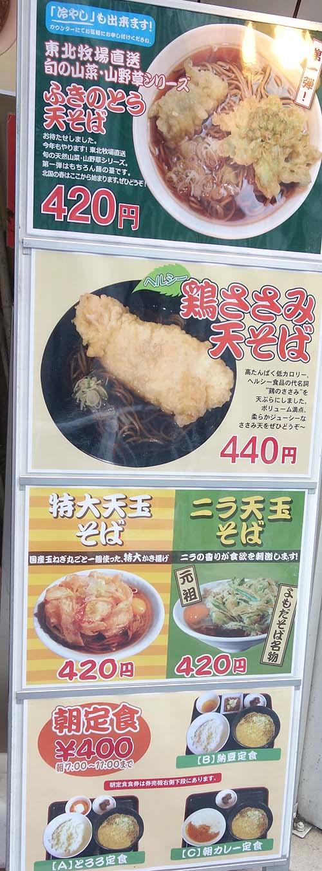 よもだそば 日本橋店(東京)インドカレーが美味しい立ち食いそばで400円の朝セット