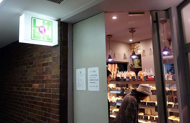 夜のしげぱん(北海道札幌)パン屋なのに夜~早朝しか営業していないすすきの飲み屋街らしい絶品パン