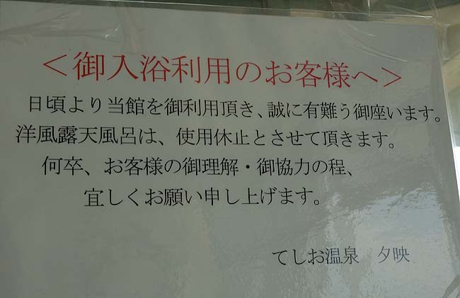 おしっこ臭がする全国的に見ても珍しい温泉アンモニア成分たっぷり「てしお温泉夕映」北海道