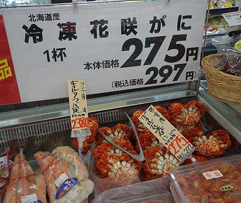 イオン 根室店(北海道)ボイルしま海老/ご当地スーパーめぐり