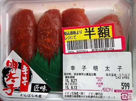 イオン 静内店(北海道新ひだか町)美唄焼き鳥とは?新物さんま刺身と虎杖浜の辛子明太子も/ご当地スーパーめぐり