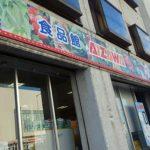 食品館 あいざわ(北海道稚内)半額見切り品の自前海鮮丼と自家製ビーフシチュー/ご当地スーパーめぐり