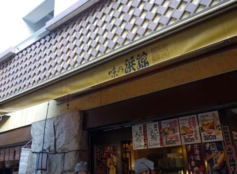 味の浜藤 築地本店(東京築地市場)西京漬けやおでん種・惣菜のお店でもろこし揚げ