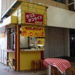 タコスタコライスの専門店 赤とんぼ(沖縄那覇)テイクアウトでいただく本格タコス