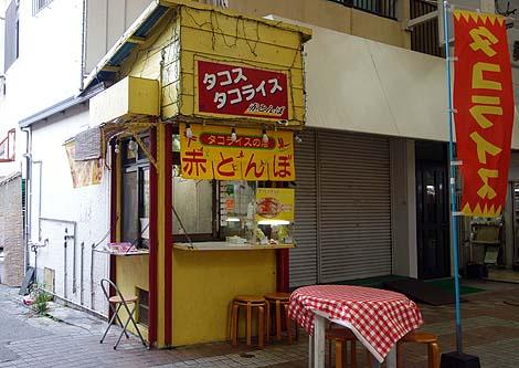 タコスタコライスの店 赤とんぼ(沖縄那覇)テイクアウトでいただく本格タコス