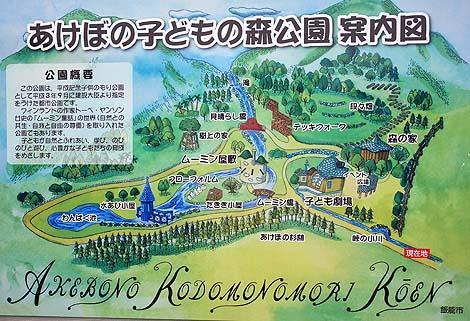 「ムーミン童話」の世界を実物大で体験できる無料利用公園!「あけぼの子どもの森公園」(埼玉飯能)
