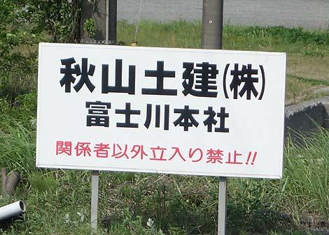 この剥き出し感がたまんない♪工場写真 秋山土建 富士川本社(山梨富士吉田)