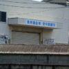 工場萌え好きの聖地かも・・・東邦亜鉛安中製錬所(群馬安中)工場写真
