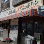 ほっかほかのジャンボパン 青木屋(東京南千住)下町昔ながらの惣菜を挟んだコッペパン