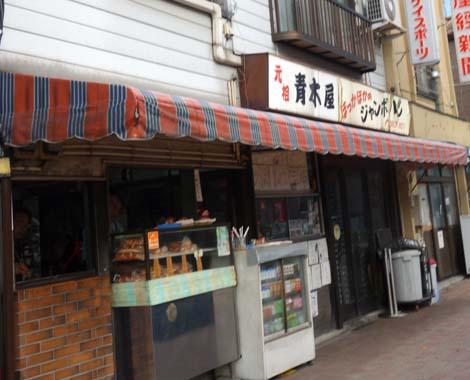 ほっかほかのジャンボパン 青木屋(東京南千住)下町の昔ながらのコッペパンに挟まれた総菜パン