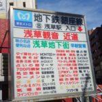 昔ながら昭和のレトロ雰囲気が残る日本最古の「浅草地下街」(東京)