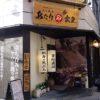 立ち呑み あたりや食堂 なんば店(大阪難波ミナミ)揚げたて天ぷらは絶妙の旨さ!!