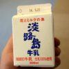 牛乳試飲ができる??淡路島牧場(兵庫淡路島)