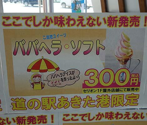 ババヘラアイス[進藤冷菓](秋田・道の駅秋田港)ババがヘラをつかってコーンに盛るアイス