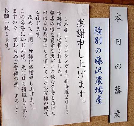 蕎麦の里 びばいろ(北海道芽室町)十勝の広い畑の中にポツンとある人気のおそば屋さんのつけとろそば