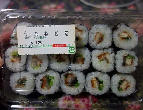 うなぎ蒲焼き専門店 ぼんぼん(沖縄那覇)うなぎとネギの細巻き寿司をテイクアウトしてみた