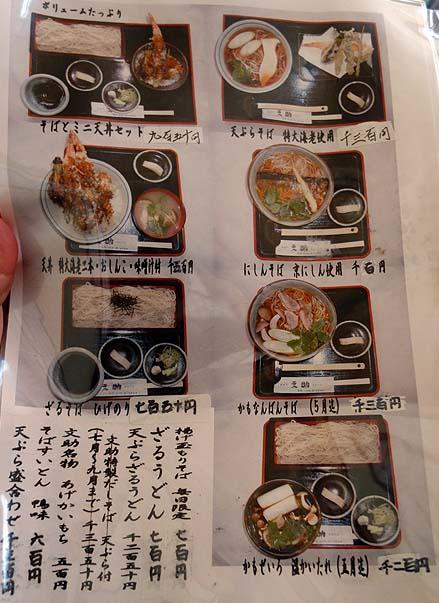 手打ちそば 文助(山形米沢)本格蕎麦屋のお店なのに天丼が名物?
