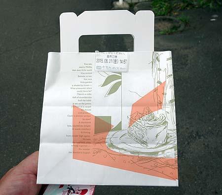 クランベリー[Cranberry] 本店(北海道帯広)ワンコイン500円でスィーツ4店舗めぐりの1軒目「ポテトパイ」