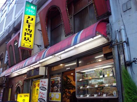 クラウンエース 上野店(東京)ポークカレー400円・カツカレーが500円で食える激安カレー専門店